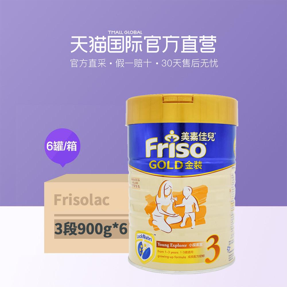 6罐装原装进口港版美素佳儿婴幼儿配方奶粉3段900g