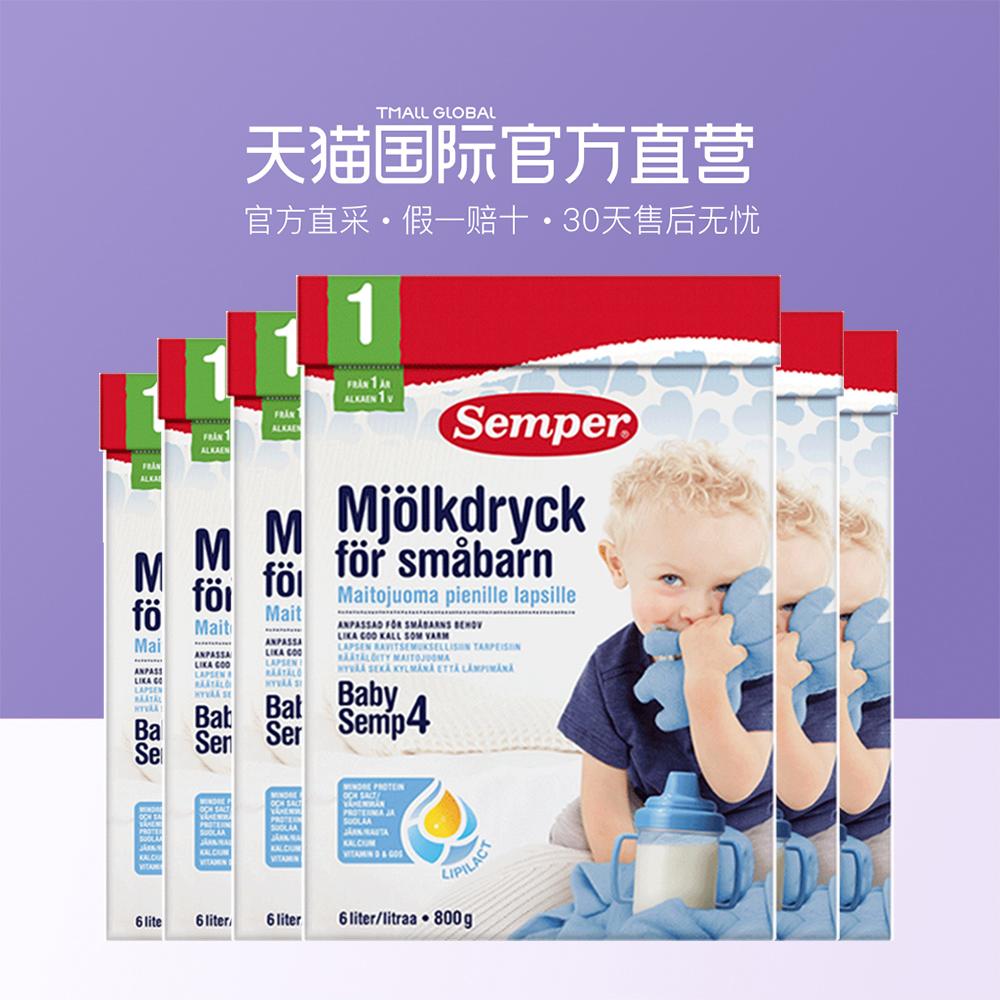 6盒*瑞典semper森宝奶粉原装进口4段800g幼儿1岁以上