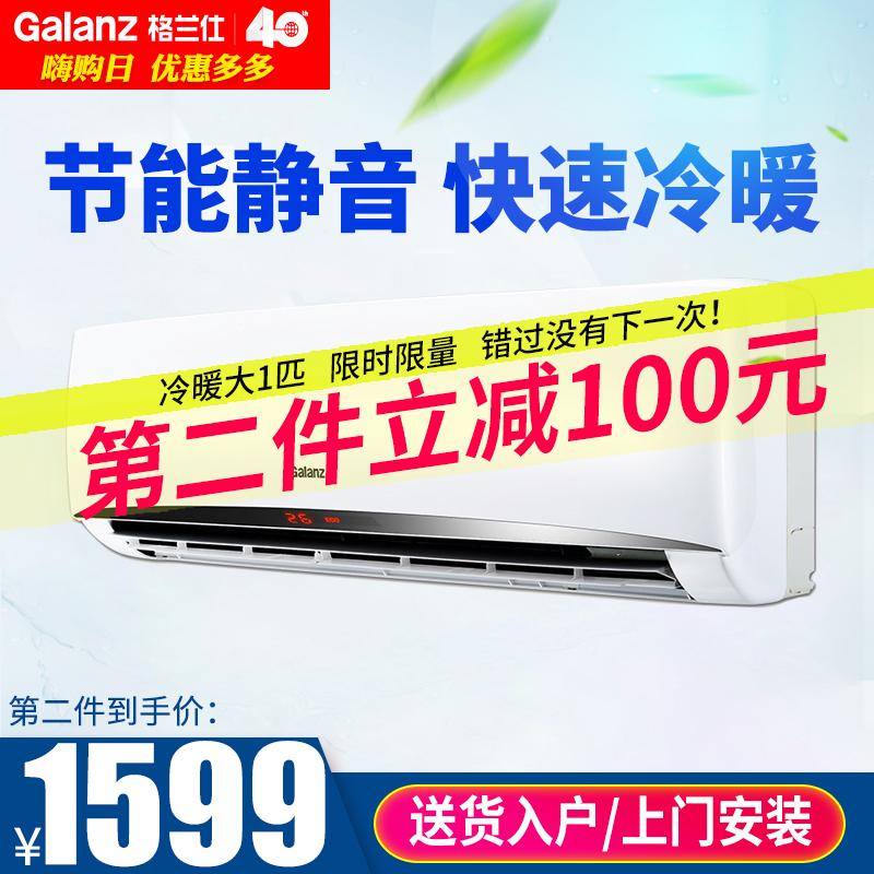 格兰仕 大1匹冷暖壁挂式空调挂机家用静音节能26-70除湿省电 大1p