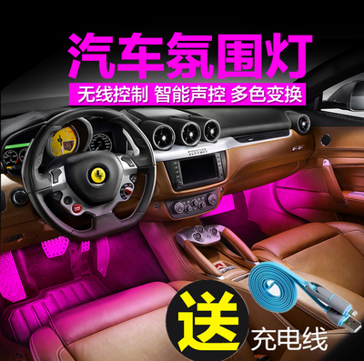 Car modification smart LED atmosphere lamp car foot cold light atmosphere lamp XJ intelligent sensor adjustment light