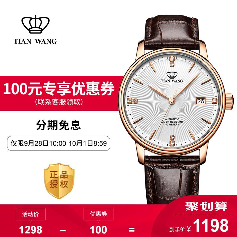 2018新品天王表自动机械表正品防水男表休闲时尚情侣手表