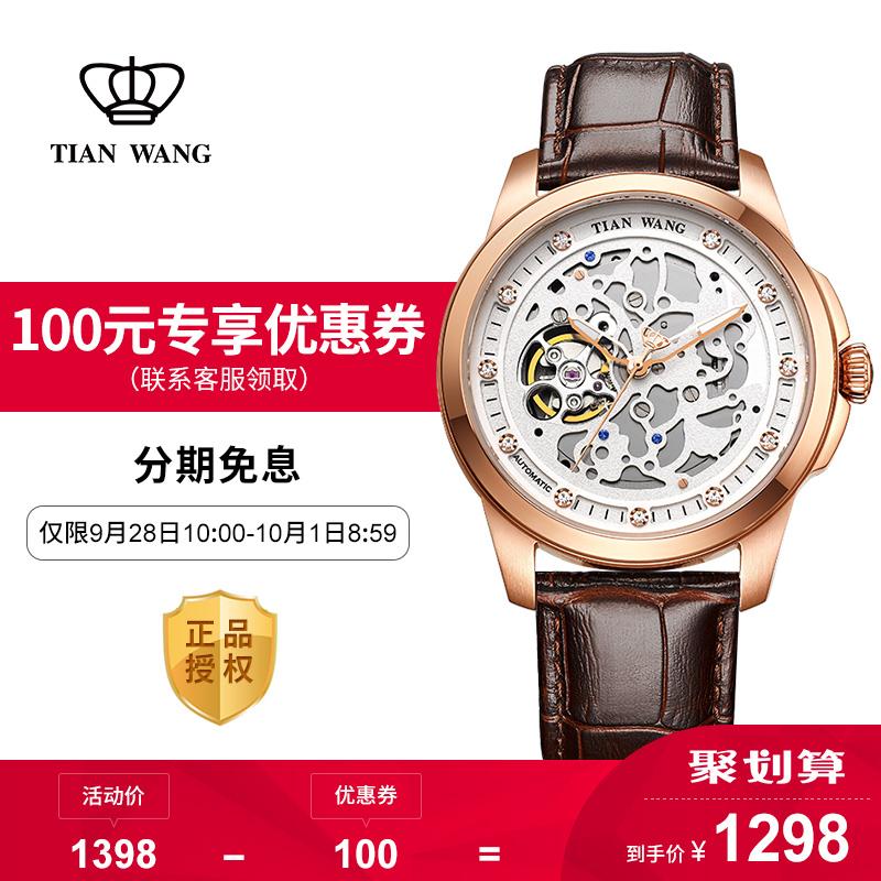 天王表男士机械表镂空表盘机械男表炫酷潮流男士手表大表盘