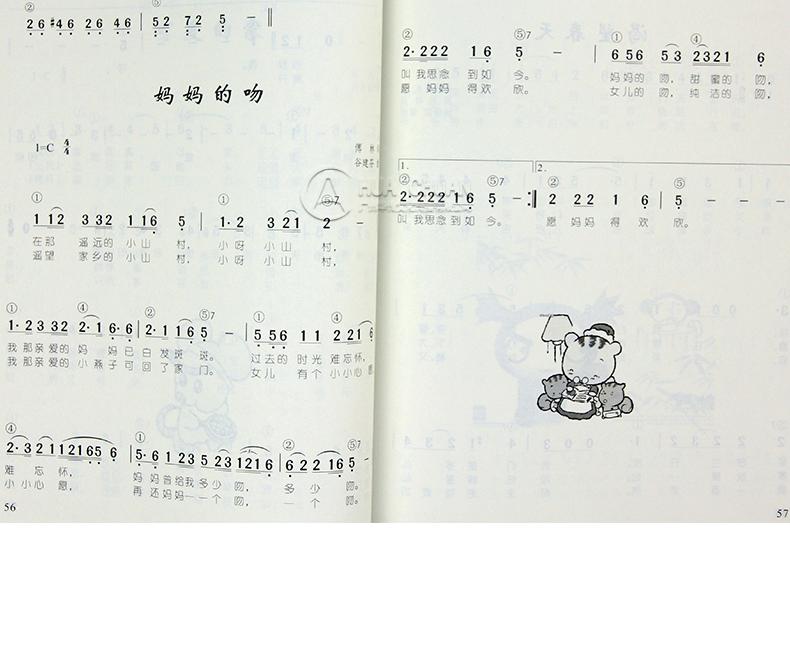 包邮正版 辛笛简谱钢琴即兴伴奏儿歌68首儿童歌曲简谱版钢琴教材