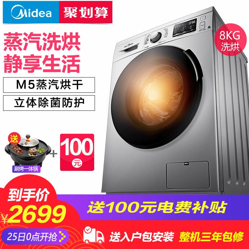 美的8公斤滚筒洗衣机全自动洗烘一体机烘干家用变频MD80VT715DS5