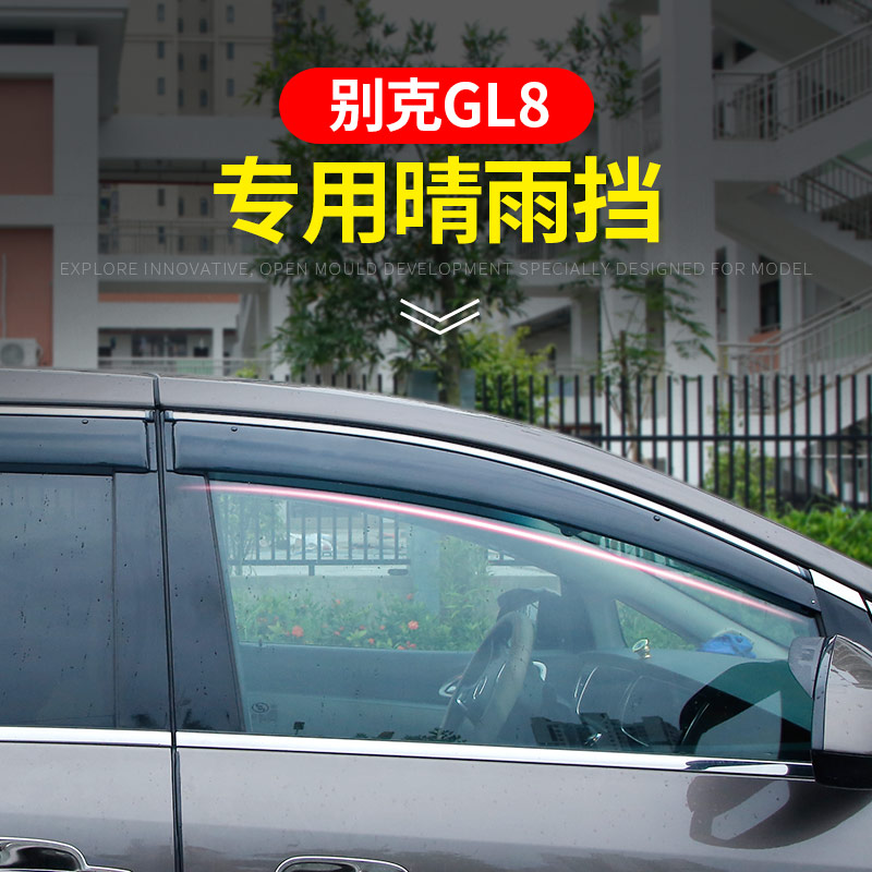 11-17款别克gl8晴雨挡25S车窗雨眉改装遮雨板车身亮条改装专用