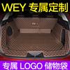 2018款长城魏派WEY VV7 VV6 VV5 P8 后备箱垫WEY改装 vv6后备箱垫