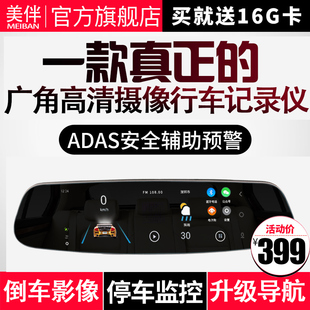 Intelligent navigation rearview mirror tachograph 8 inch high-definition dual lens with a reverse image of electronic dog machine