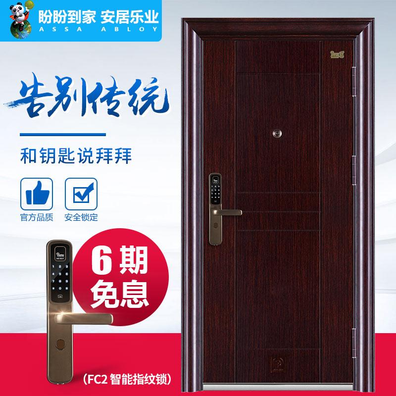 盼盼防盗门8A配指纹锁家用防盗门甲级大门安全门入户门