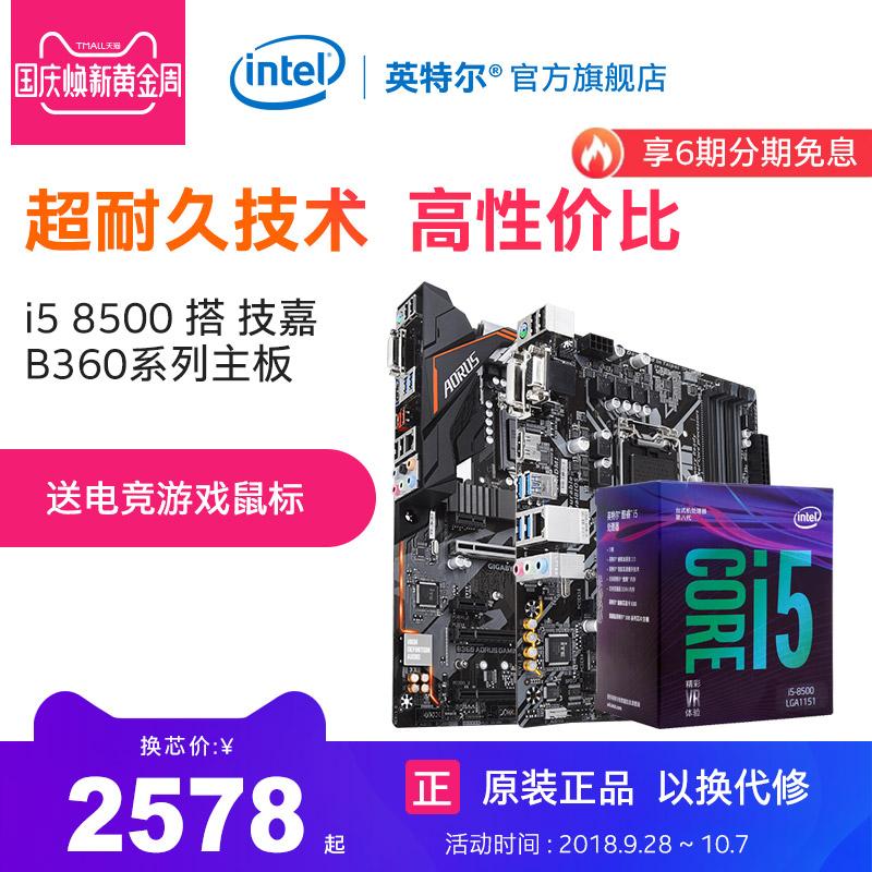 Intel-英特尔 酷睿i5-8500搭技嘉B360系列主板套装 六核CPU套装