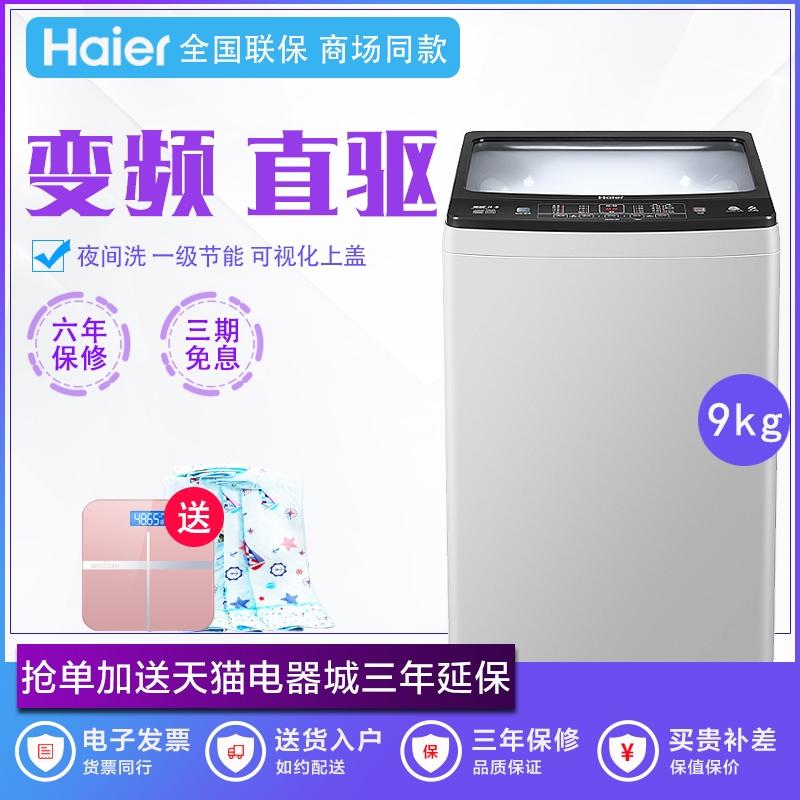 海尔XQB90-BZ828-BZ826波轮洗衣机全自动9kg家用直驱变频一级