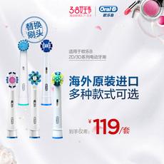Аксессуары для электрических зубных щёток OralB