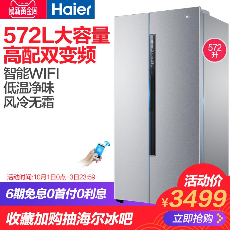 Haier-海尔 BCD-572WDENU1冰箱双门双开门对开门变频无霜家用