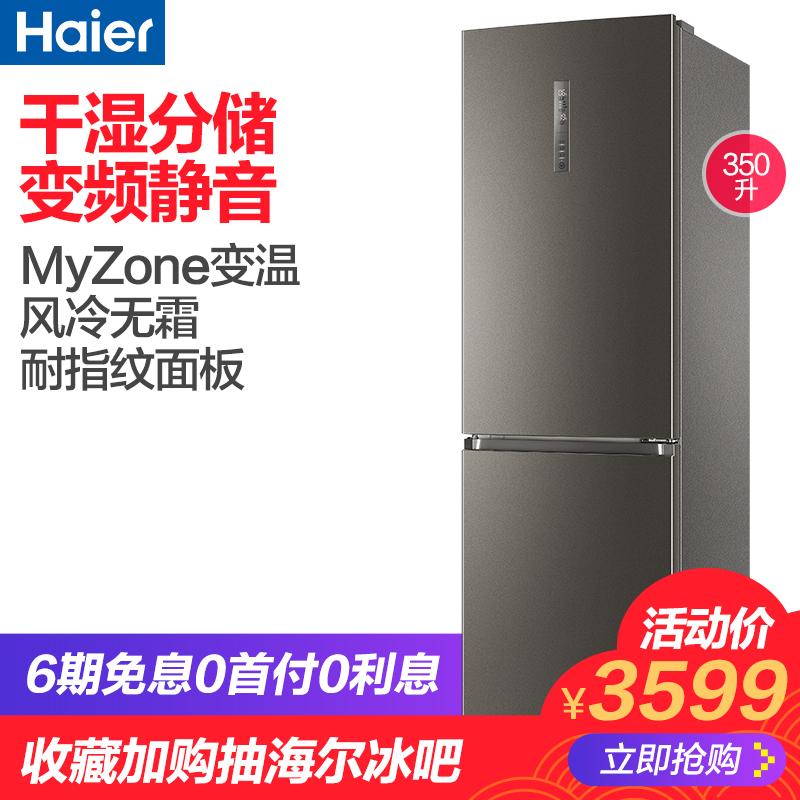 Haier-海尔 BCD-350WDPG双开门式大容量 变频节能电冰箱 风冷无霜
