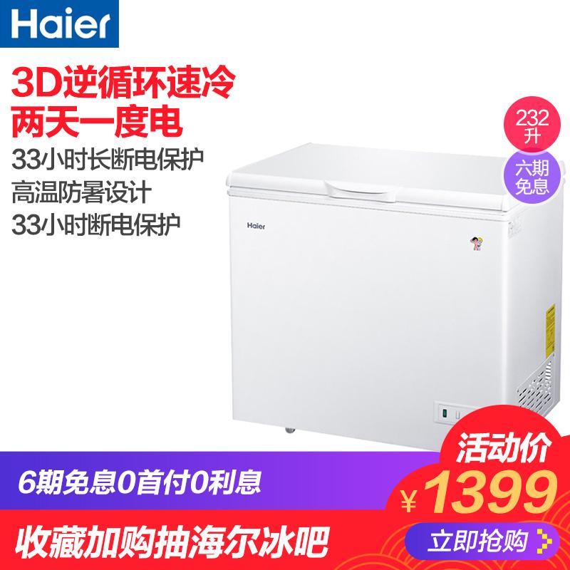 Haier-海尔 BC-BD-232HD 232升商用大容量卧式大冷冻茶叶冰柜冷柜