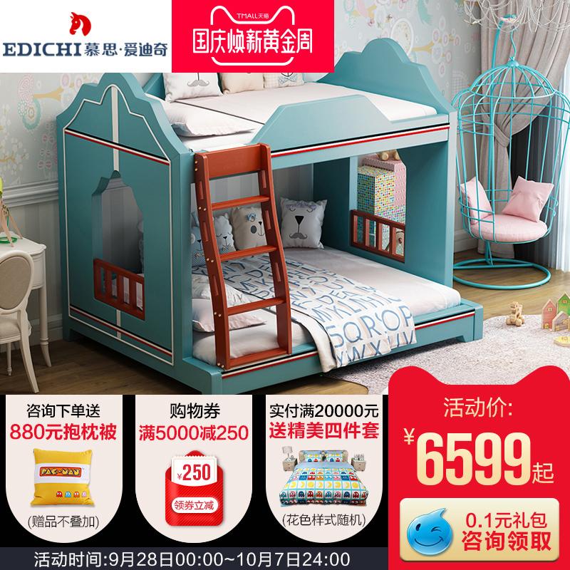 慕思爱迪奇 防护软包上下铺皮床 EBT-602B子母床实木高低床带护栏