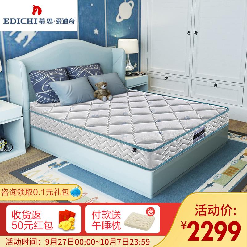慕思儿童乳胶床垫负离子护脊弹簧床垫席梦思1.2米-1.5米ET-039
