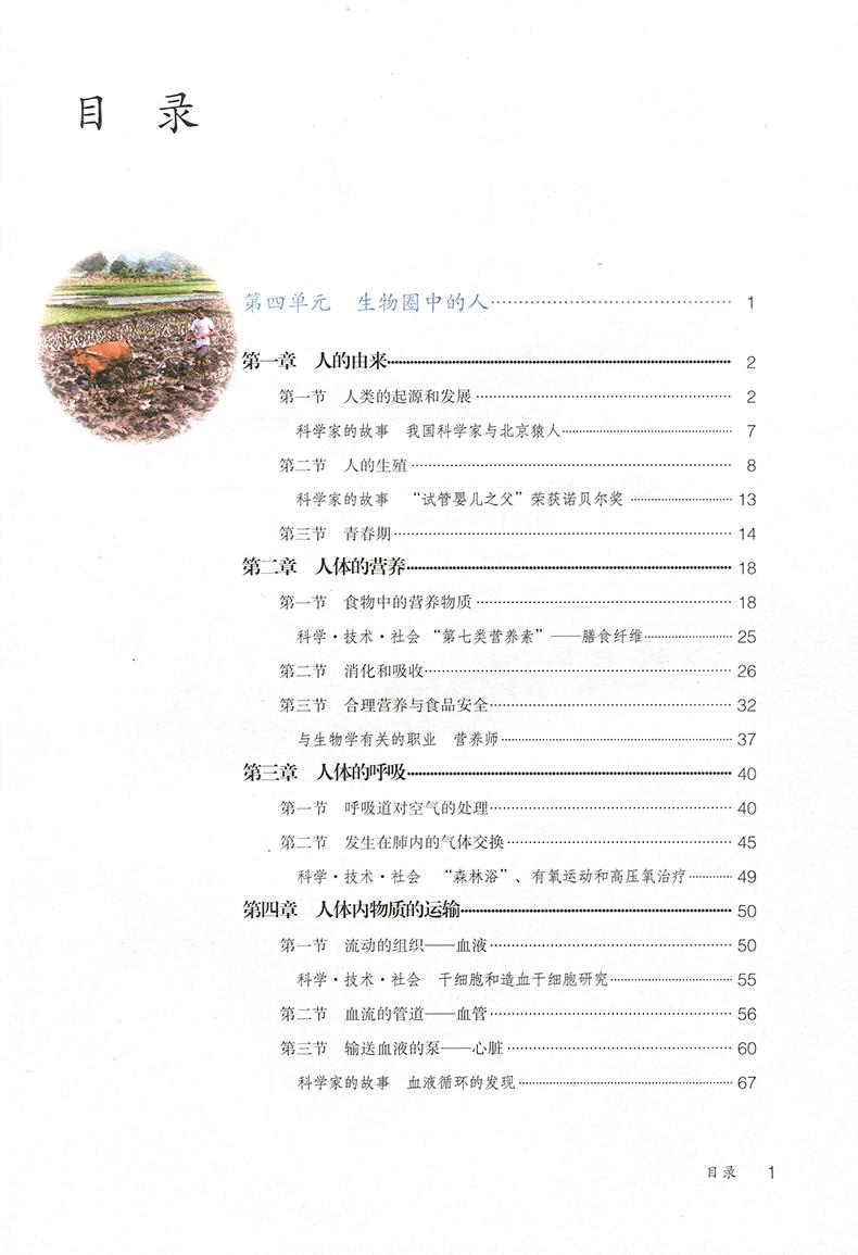 正版现货2018新版初中7七年级下册生物书人教版课本教材教科书初一图片