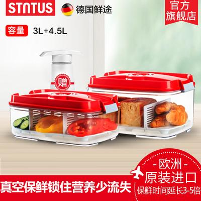 德国stntus-鲜途 进口密封-冷冻-真空保鲜盒冰箱收纳盒水果保鲜盒