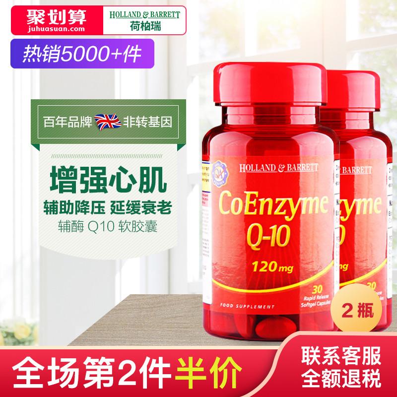 英国HB荷柏瑞辅酶Q10软胶囊120mg30粒心脏保健品增强心肌2瓶装
