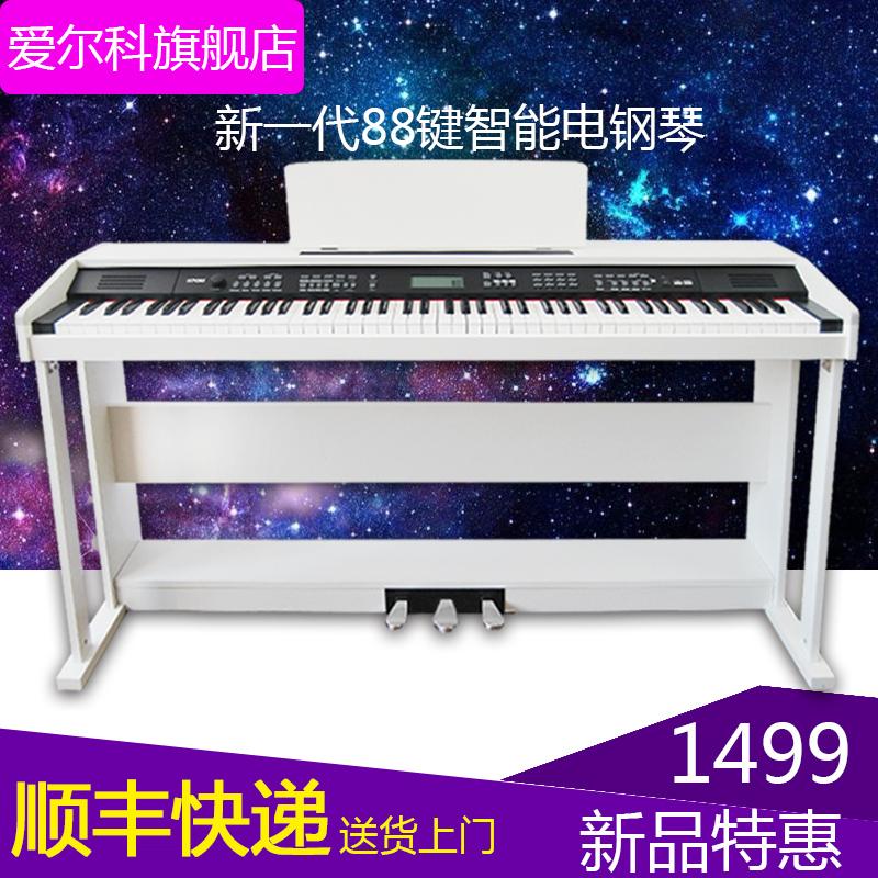 爱尔科88键钢琴电钢琴力度键智能家用专业成人初学者数码儿童电钢