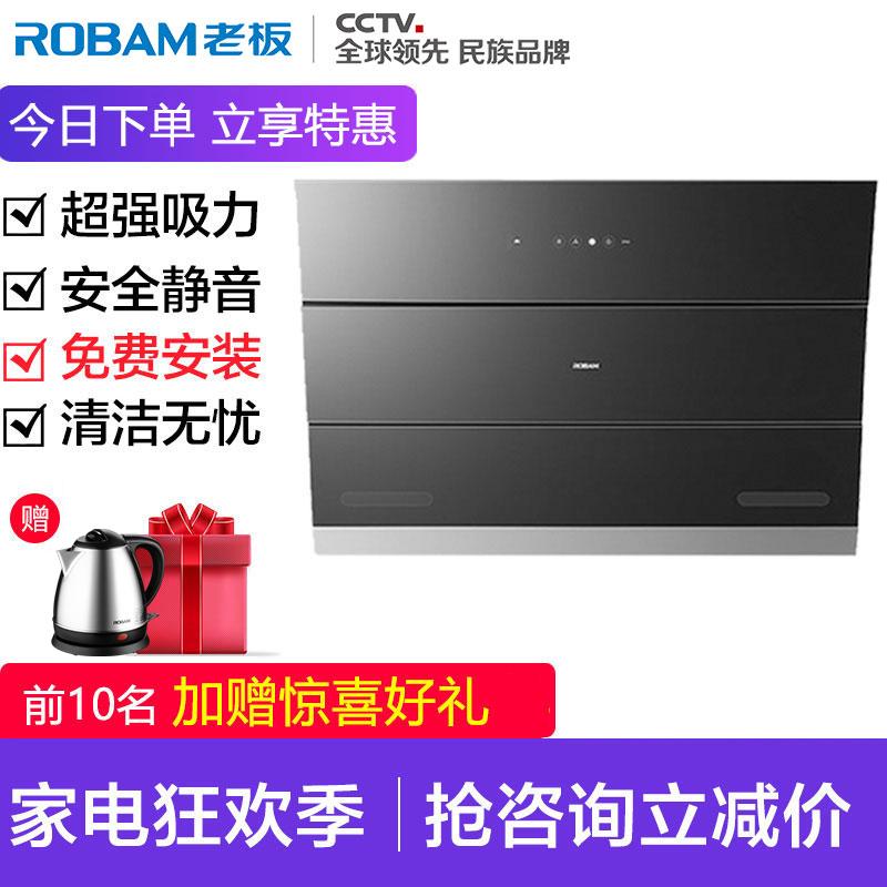 Robam-老板 CXW-200-27A3 黑色触摸式侧吸老板抽油烟机包邮