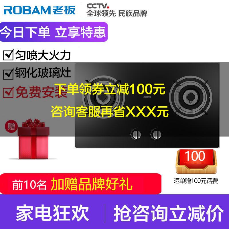 Robam-老板 32B1 嵌入式燃气灶
