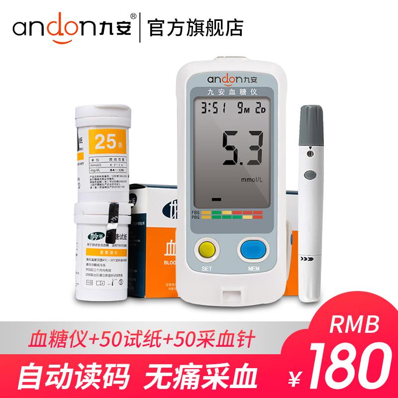 九安血糖仪AG605家用智能电子测血糖配血糖试纸