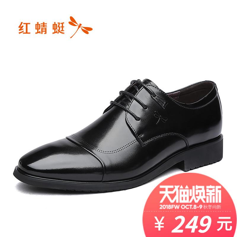 红蜻蜓旗舰店官方店2018新款男鞋商务正装皮鞋男潮流百搭真皮鞋子