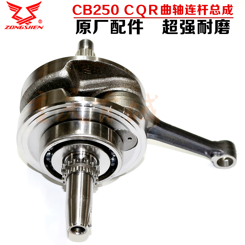 Коленчатый вал Zongshen  CB250 CQR