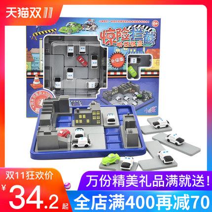 小乖蛋惊险拦截警察抓小偷120关 儿童益智玩具迷宫大追捕推理游戏