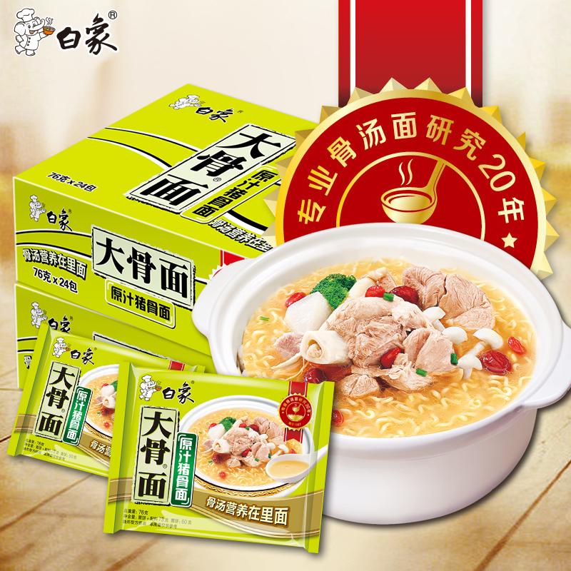 白象 原汁猪骨面 76g*24包(多口味)