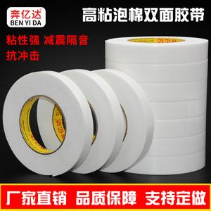 泡棉双面胶强力高粘海绵加厚广告固定贴墙面办公用白色泡沫高粘度胶带防水宽1MM 2MM厚宽5-10CM泡沫胶带批发