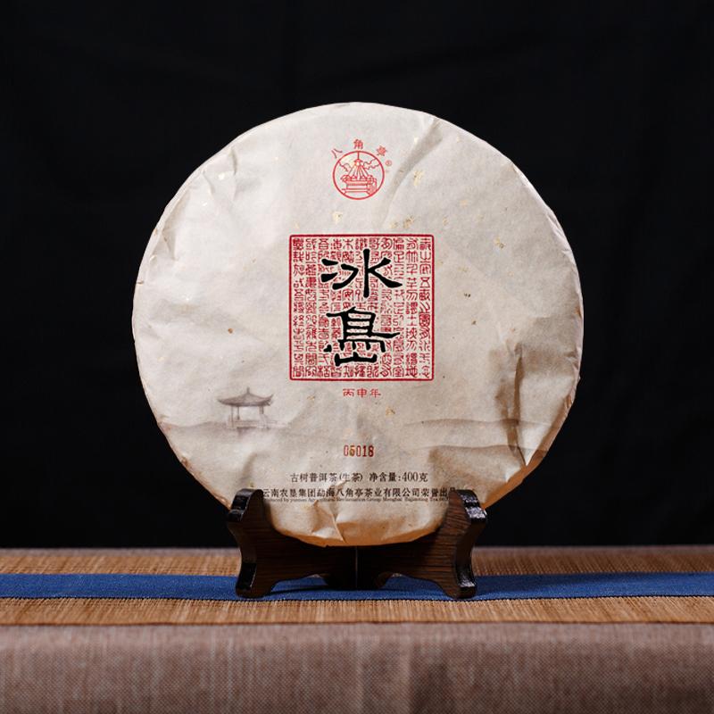 2016年至诚系列冰岛古树茶 八角亭 400g-饼生茶 黎明茶厂