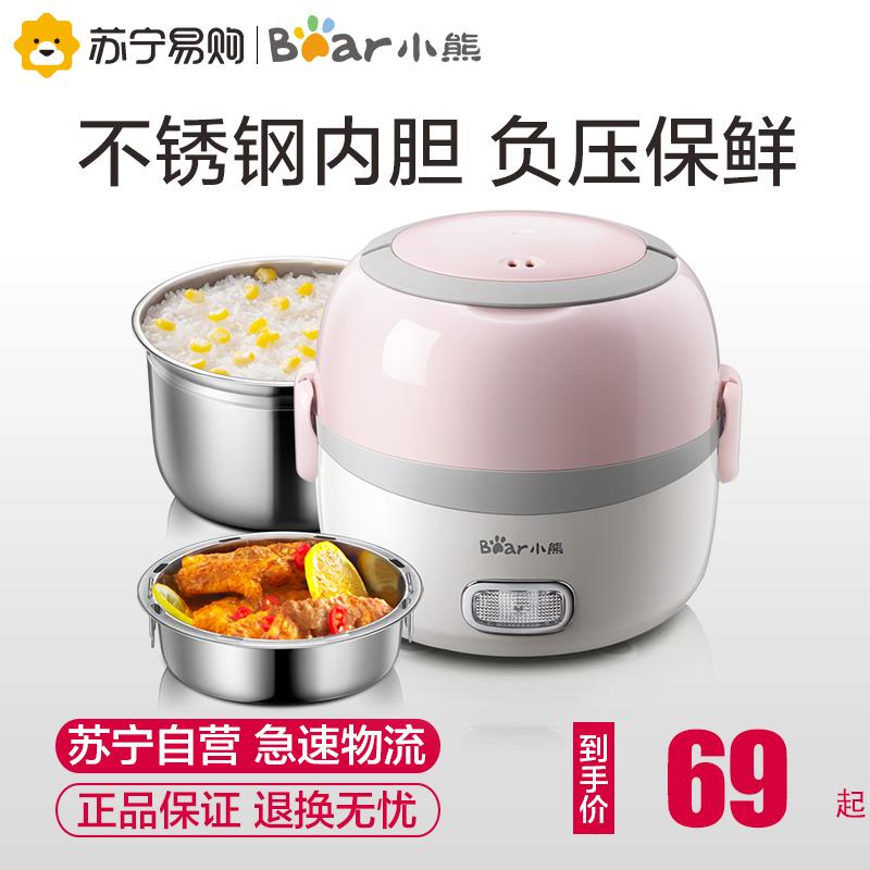 小熊电热饭盒可插电加热保温热饭神器蒸煮带饭锅饭煲小上班族1人