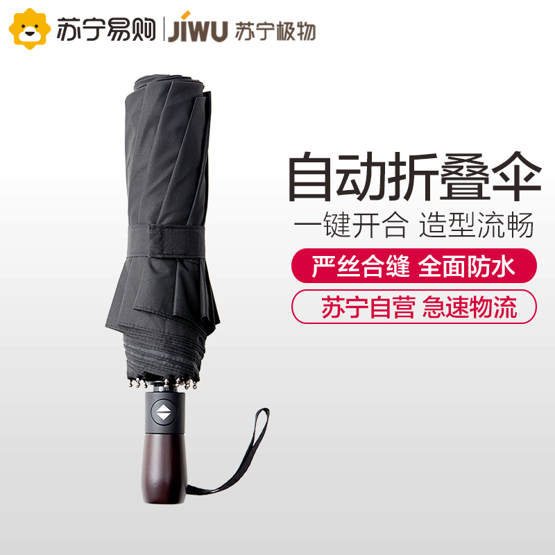苏宁极物雨伞自动折叠伞晴雨两用伞男士情侣男女大号长柄复古简约
