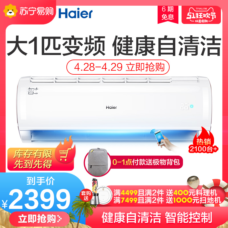 Haier Haier air conditioning large 1 HP inverter self-cleaning intelligent heating and cooling hook KFR-26GW 28GNA23AU1