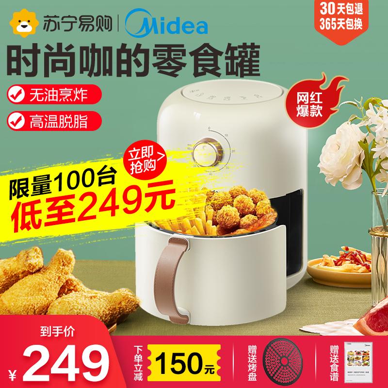 美的空气炸锅家用多功能1.8L迷你电烤箱新款无油烟智能炸薯条机