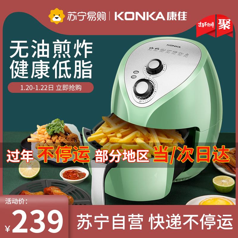 康佳空气炸锅家用多功能新款特价全自动大容量无油电炸锅薯条机