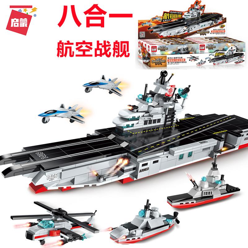 啟蒙拼裝積木親子玩具智趣拼構航空母艦8合1玩具