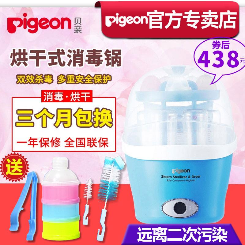 贝亲奶瓶烘干式蒸汽消毒器婴儿消毒锅多功能消毒奶瓶器带烘干RA07
