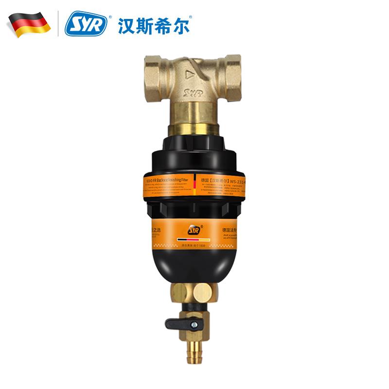 汉斯希尔EDO反冲洗前置过滤器自来水家用中央管道净水器德国进口