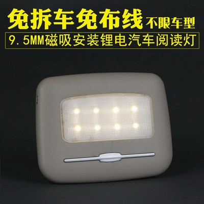 Automotive LED Reading Lights Decorative Lights Car Ceiling Lights Trunk Lights Interior Ambient Lights Rechargeable Lamps