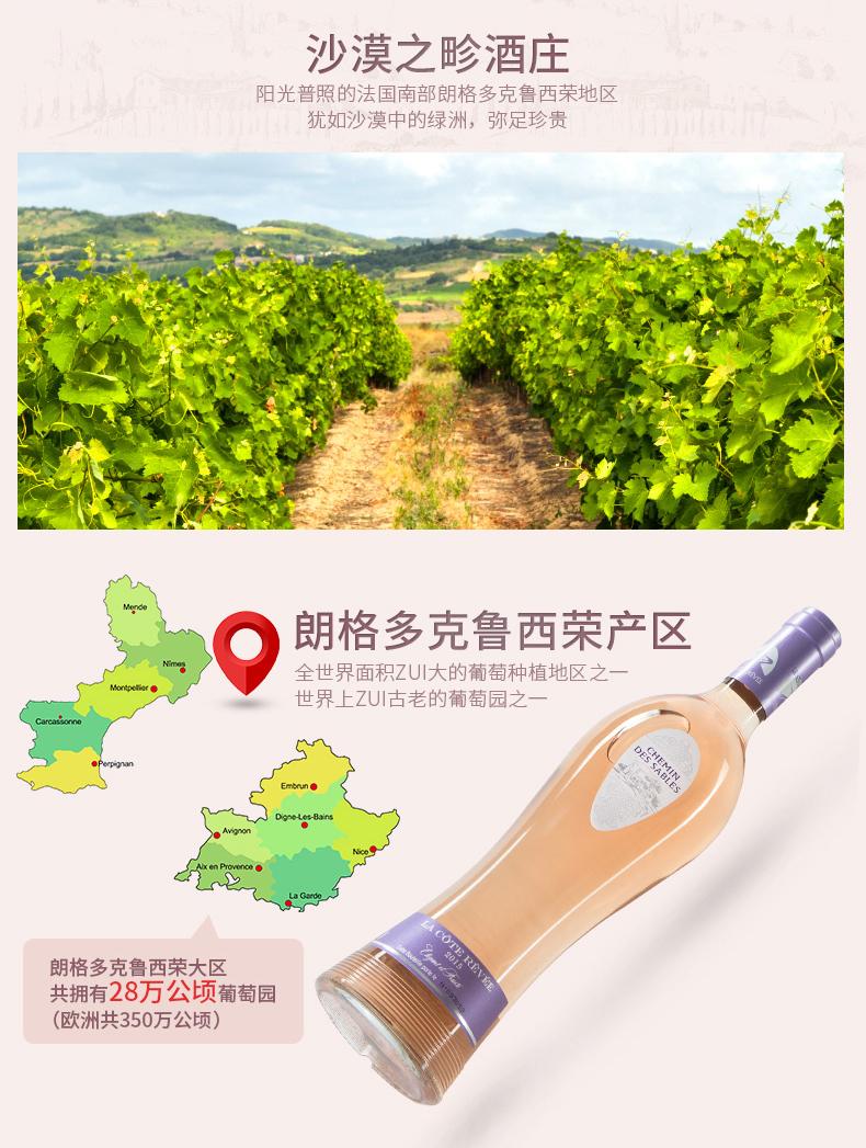 790-沙漠之畛酒庄桃红葡萄酒_02.jpg
