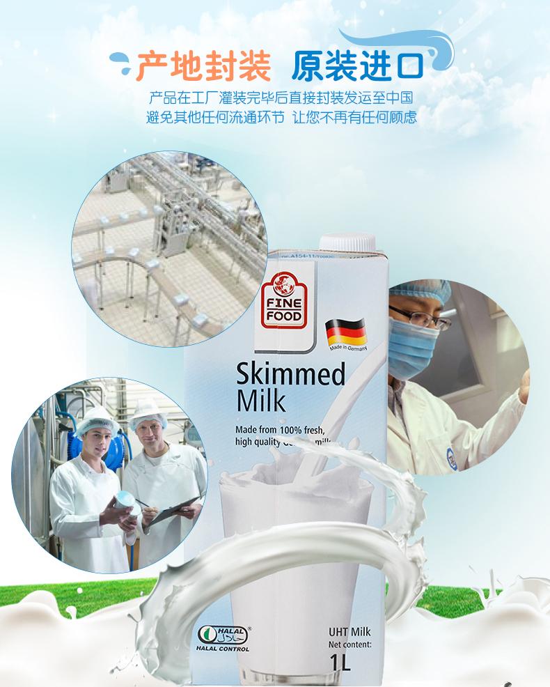 荟食脱脂纯牛奶1L-12_03.jpg