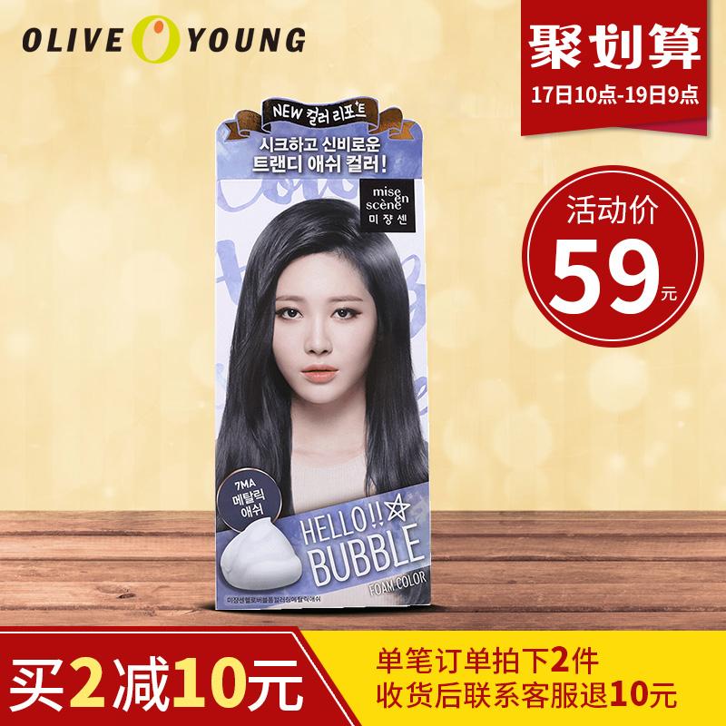 【韩国化妆品】韩国爱茉莉美妆仙纯泡泡沫洗黑染发剂染发膏无刺激巧克力彩色植物