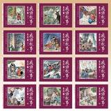 《成语故事》彩绘版连环画全12册券后14.9元包邮
