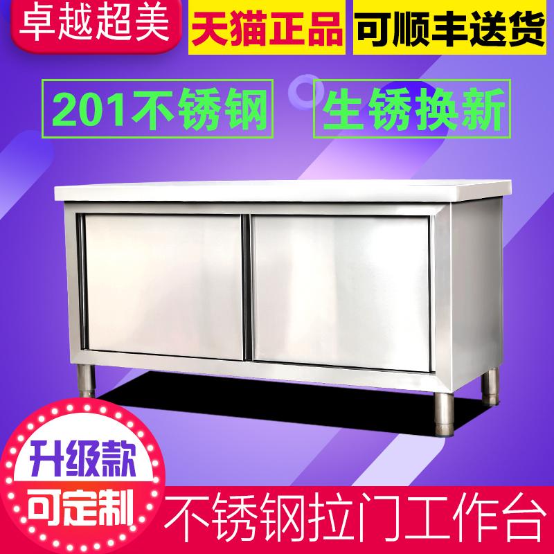 不锈钢拉门工作台厨房操作打荷台面案板专用切菜桌子家商用储物柜