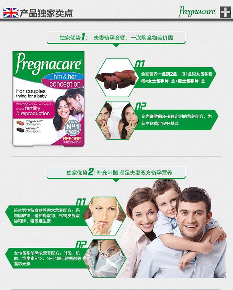 【薇塔贝尔】男女孕前备孕营养片60粒