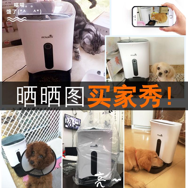 Кормушка с дозатором для кошек и собак Petwant PF/105