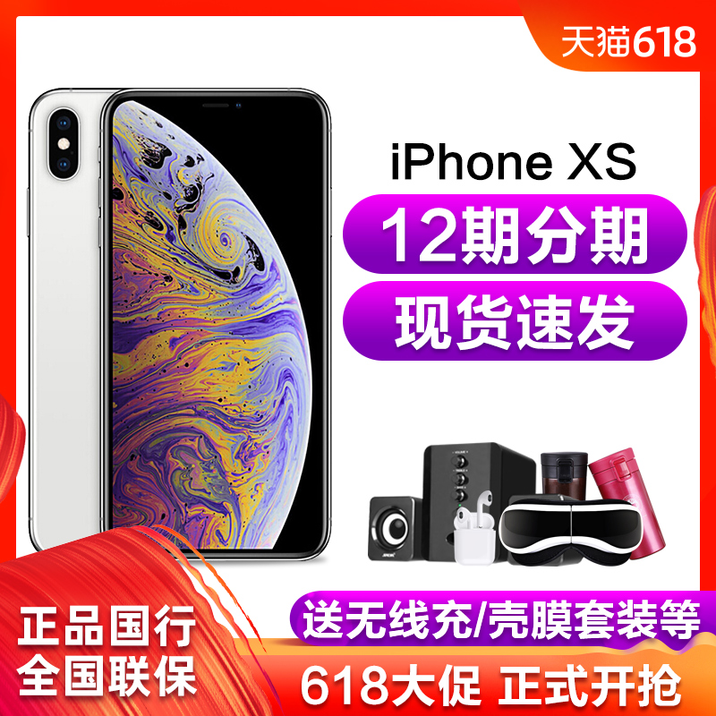Spot speed (send wireless charge extended warranty, etc.) iPhonexs Apple Apple iPhone XS full Netcom mobile phone 12 installment iPhone